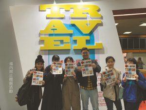 ITF台北国際旅行博